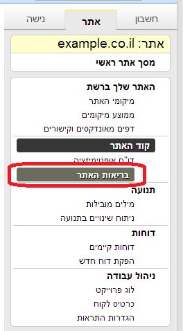 """זפו קידום אתרים - דו""""ח בריאות אתר"""