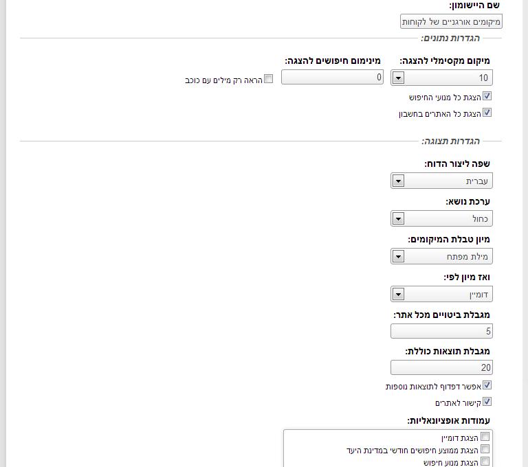 זפו קידום אתרים - הגדרות ישומון