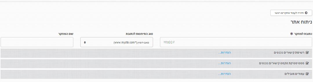 זפו קידום אתרים - מחקר ניתוח אתר