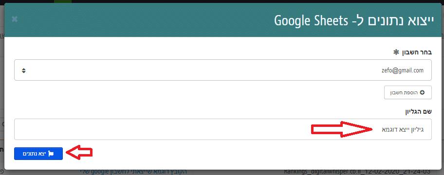 זפו - ייצוא נתונים לגיליון נתונים של Google Sheets